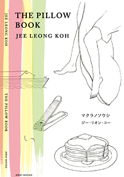 The Pillow Book by Jee Leong Koh(2014 awai books)